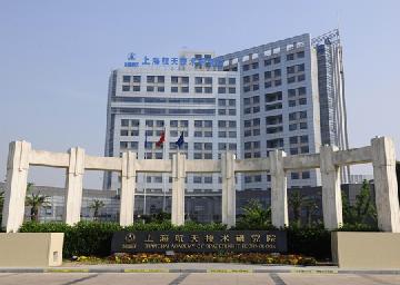上海精密计量测试研究所