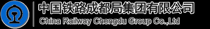 中国铁路成都局集团有限公司