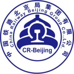中国铁路北京局集团有限公司