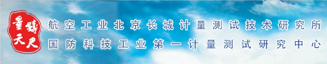 中航工业北京长城计量测试技术研究所(304所)