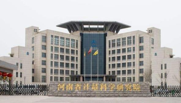 河南省计量科学研究院