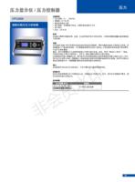 便携式微压压力控制器