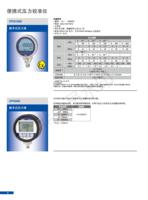 便携式压力校准仪/数字式千赢国际qy006/手持式压力显示仪