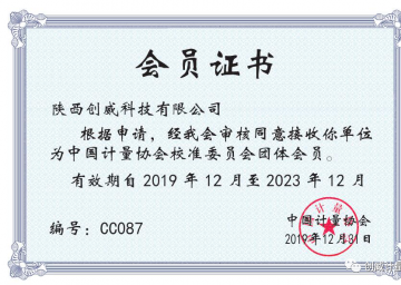陕西创威与中国计量科学研究院携手加入中国计协校准委员会