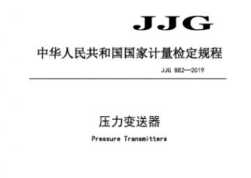 3月31日实施的压力变送器规程你真的懂了吗?干货来了